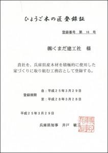 兵庫木の匠登録証 WEB用編集