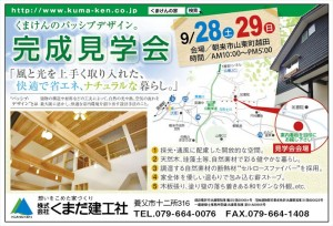 中島邸完成見学会案内 2013.09.28~29