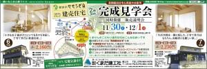 建売住宅見学会案内 2013.11.30~12.01