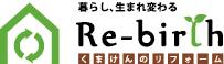 rebirthロゴ