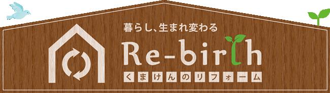 rebirth_logo