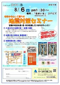 地震対策セミナーチラシH28.8