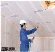 天井・屋根断熱2