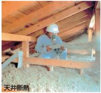 天井・屋根断熱