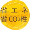省エネ 省CO2性